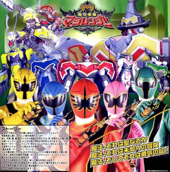 The gallery for --> Mahou Sentai Magiranger Vs. Dekaranger